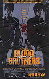 Tokyo Blood Brothers poster